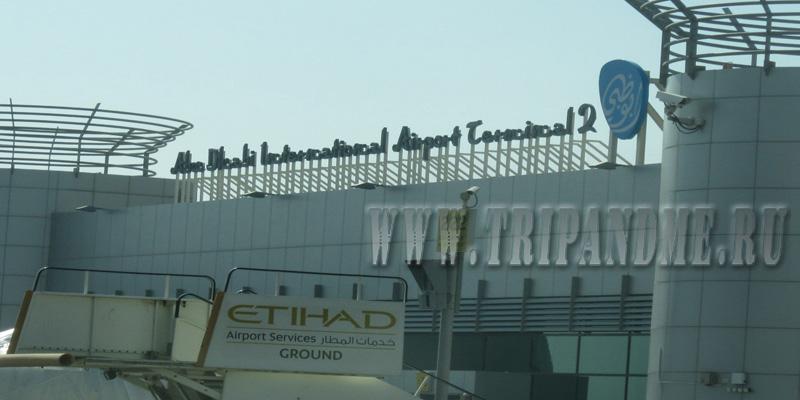 Abu-Dhabi аэропорт Абу-Даби Терминал