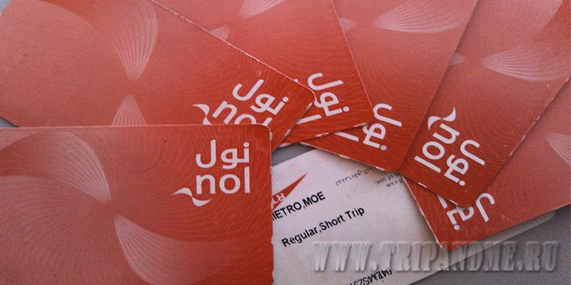 Дубай метро карты оплаты