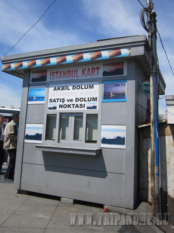 Официальный киоск по продаже карт - увы, закрытый =)