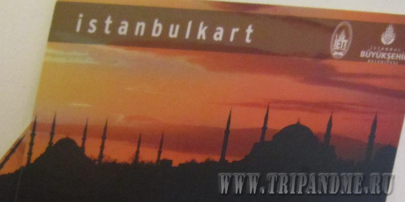 На Истанбулкарт изображены красивые виды Стамбула