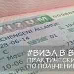 Курс на Венгрию — оформляем шенгенскую визу самостоятельно