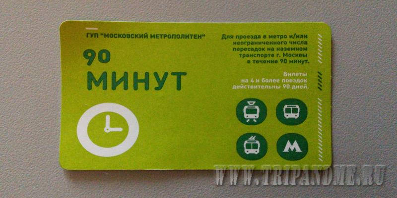 билет 90 минут для проезда по Москве