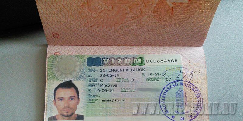 Однократная венгерская виза