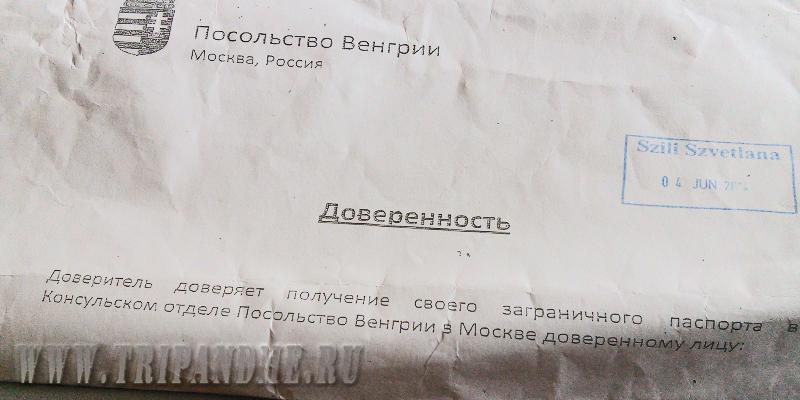 Доверенность на получение паспорта в посольстве Венгрии