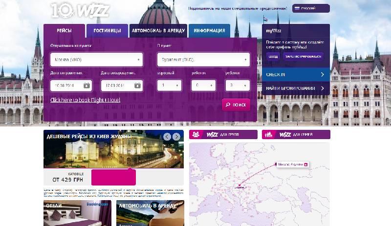 Лоукостер Wizzair летает из Москвы в Будапешт
