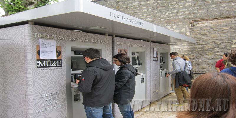 Купить билет в Топкапы можно в специальных автоматах