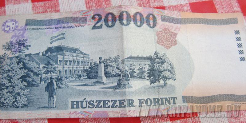 20 000 форинтов - самый большой номинал банкноты в Будапеште