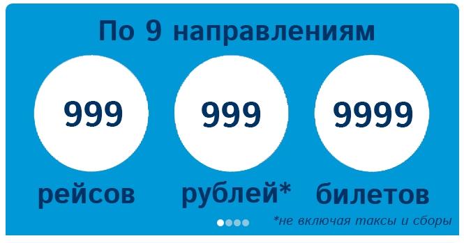 dobrolet_bilet1