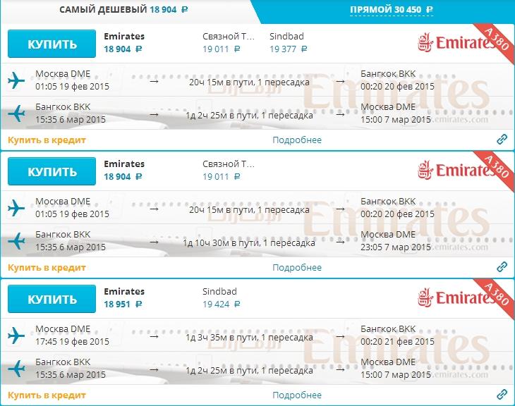 emirates_bilety