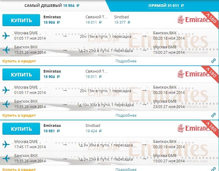 Купить Самые Дешевые Билеты