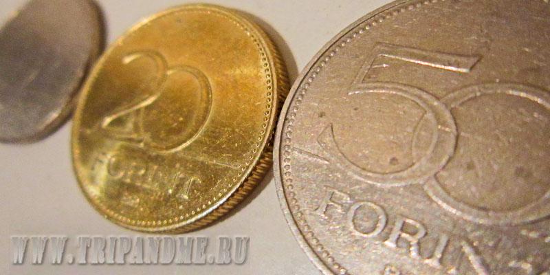 Монеты в Венгрии все равно что мелкие рубли в России