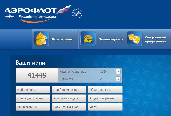 aeroflot_mili
