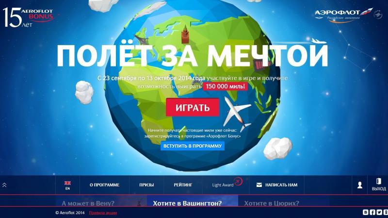 aeroflot_bonus1