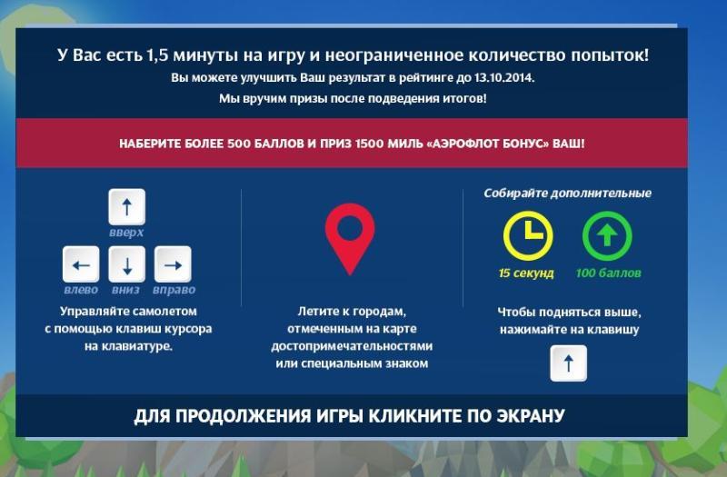 aeroflot_bonus3
