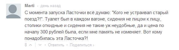 lastochka_rzd6