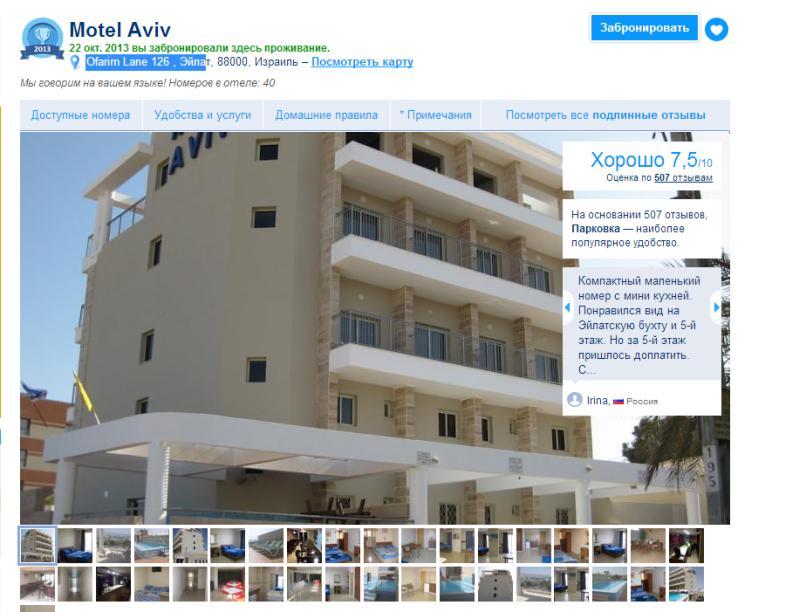 Motel Aviv в Эйлате