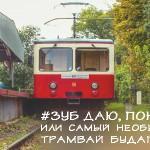 Зуб даю, понравится! Самый необычный трамвай Будапешта