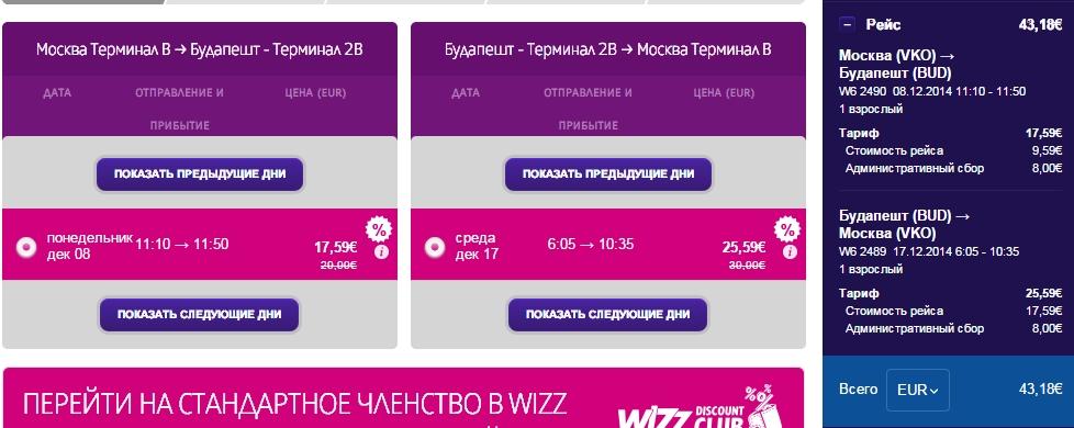 wizz_sale