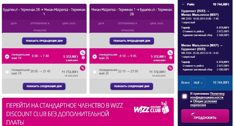 wizz_sale3