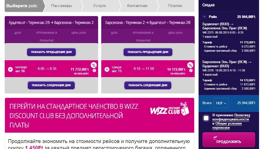 wizz_sale4