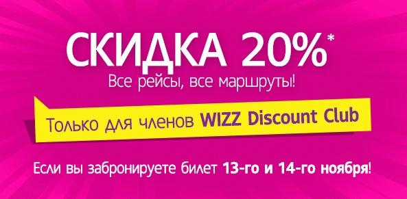 wizz_sale5