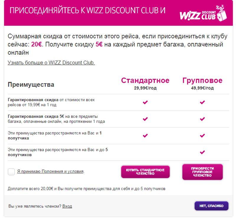 wizzair11