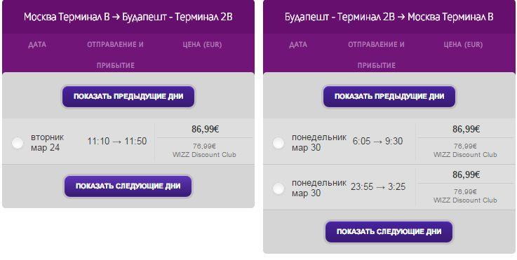 Цены на авиабилеты из санкт петербурга до душанбе