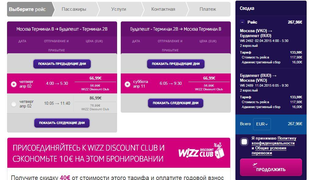 Купить билет на самолет wizz билеты до сочи на самолет из екатеринбурга
