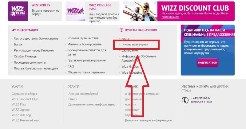 wizzair5