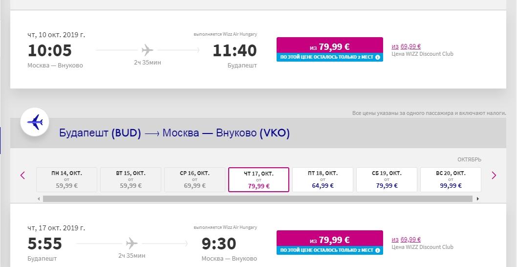 На разные даты стоимость билетов различается