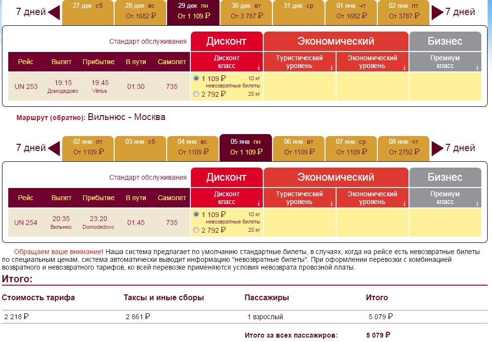 Купить авиабилеты в москве авиакомпании победа