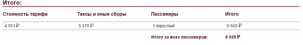 transaero_newyear29_vena