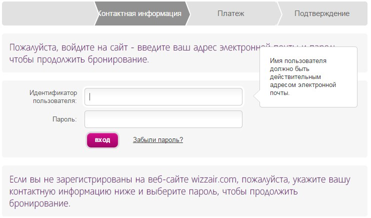 wizzair_avtorizaciya