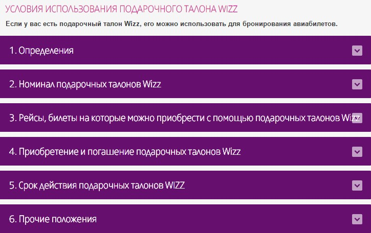wizzair_uslowia