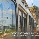 Общественный транспорт в Будапеште – билеты и их виды, стоимость проезда, как сэкономить