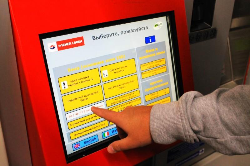 Автомат по продаже билетов в Вене