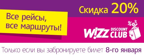 wizzair_sale3