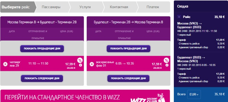 wizzair_sale4