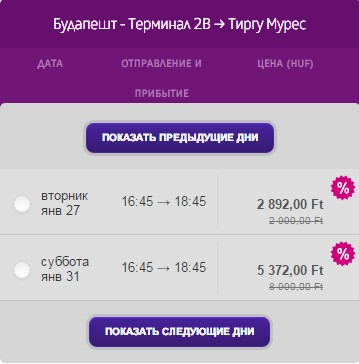 wizzair_sale7