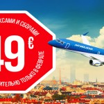 Летим дешево – авиабилеты Москва-Кишинев за 49 евро