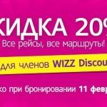 Распродажа Wizzair — от 1 300 руб. из Москвы в Будапешт