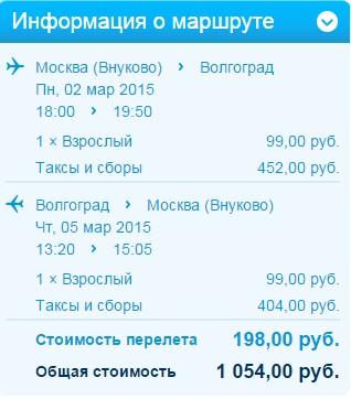 pobeda_rasprodazha_primer