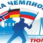 Летим дешево для поклонников биатлона – авиабилеты в Тюмень на гонку чемпионов от 3 000 руб.