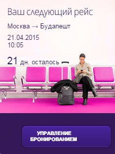wizzair_checkin