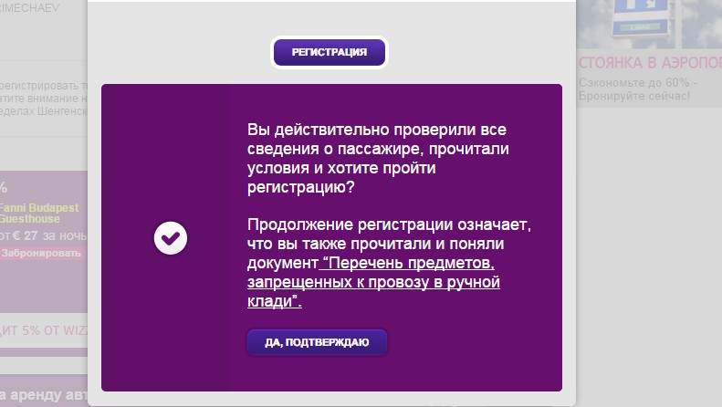 wizzair_checkin10