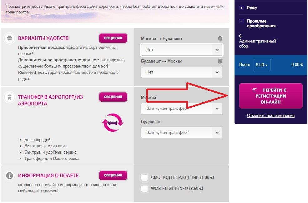 wizzair_checkin5