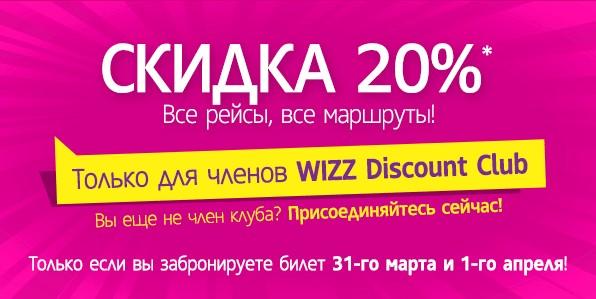 wizzair_skidki1