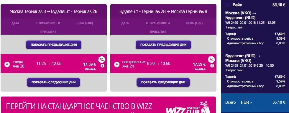 wizzair_skidki3