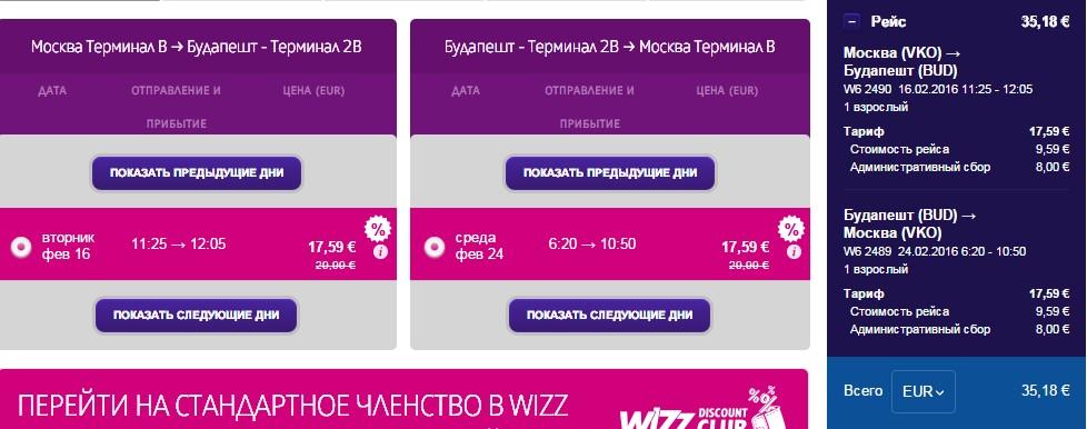 wizzair_skidki4