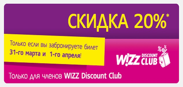 wizzair_skidki_main